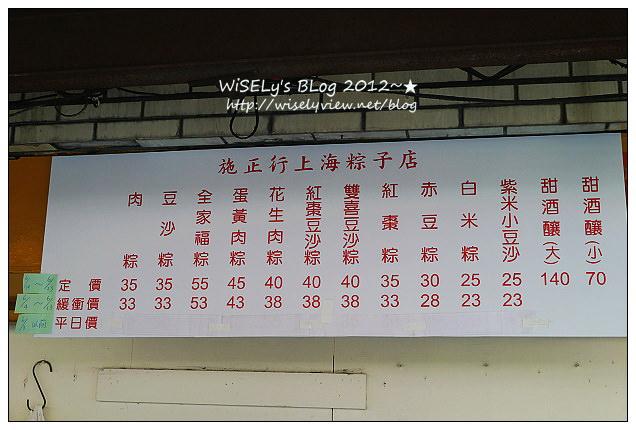 【食記】新北市.永和區:(施正行)上海粽子店@定價特別種類多味道也不錯