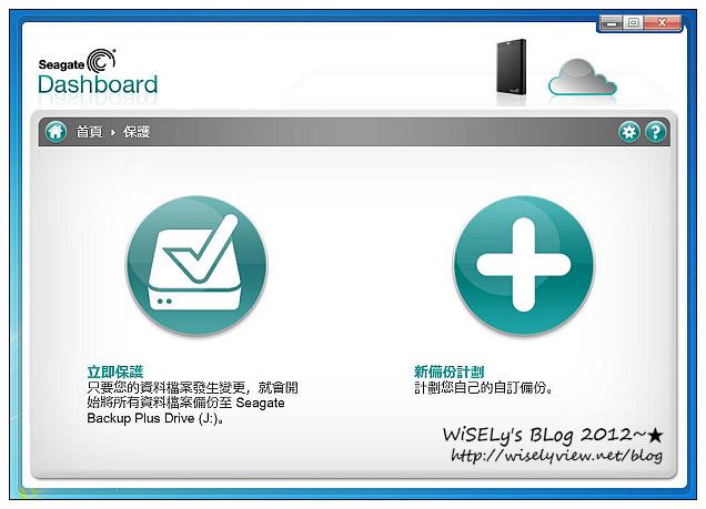 【分享】旅行的好幫手:Wi-HO! 國外上網分享器(日本無線上網)、Seagate Backup Plus社群備份碟