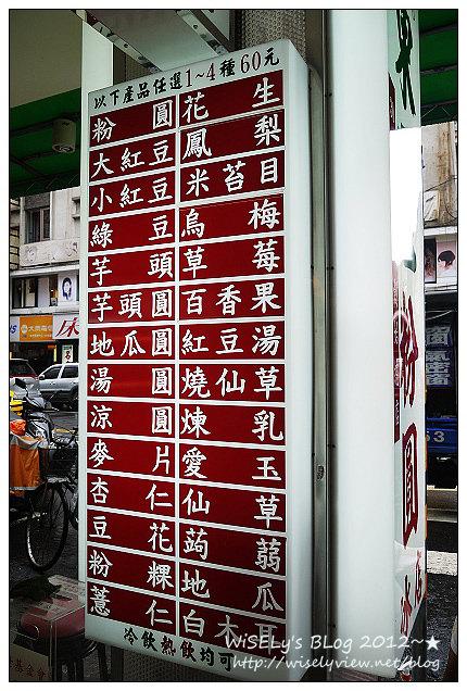 【食記】台北市.大安區:東區粉圓&阿財魚翅肉羹@鬧區裡的銅板小吃店 (東區必吃美食)