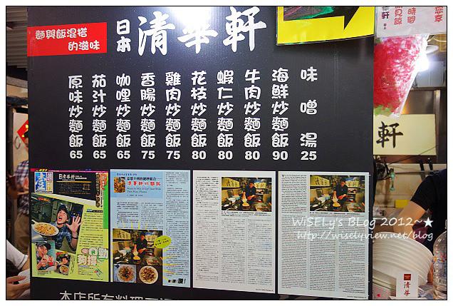 【食記】台北市.公館商圈:(水源市場)清華軒炒麵飯@混搭的感覺還不錯,但要有耐心等待