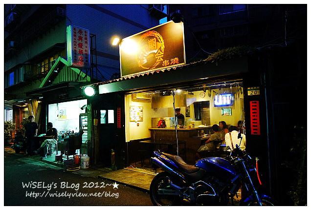 【食記】台北市.大安區:一期一會串燒烤店@仁愛圓環小巷弄裡,下班後小酌聊天的好去處