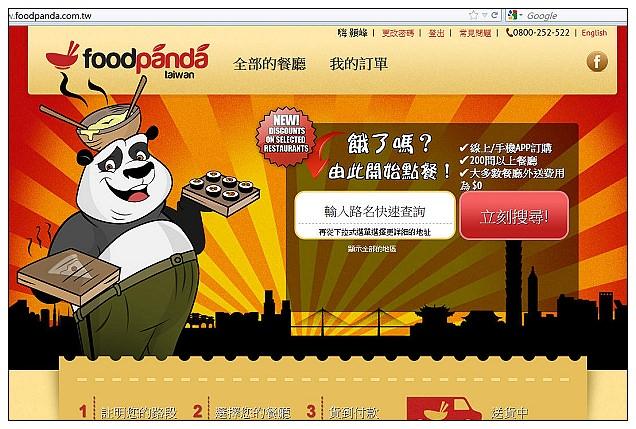 【體驗】foodpanda台灣線上訂餐外送平台@適合上班族或團體聚餐,不需出門貨到付款想吃啥就點啥