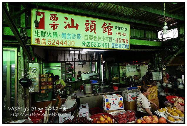 【美食】新竹市.城隍廟美食:西市汕頭館沙茶牛肉火鍋@傳香50年湯鮮味濃牛肉嫩