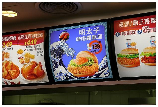 【試吃】肯德基新口味:明太子咔啦雞腿堡@新鮮微辣口味讓人嚐出更多鮮味,每周三點套餐+39元可加購一份
