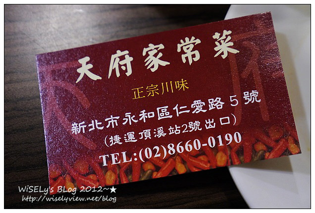 【美食】新北市.永和區:2012天府家常菜@川菜價格不變份量略縮,但水煮牛肉依然好滋味