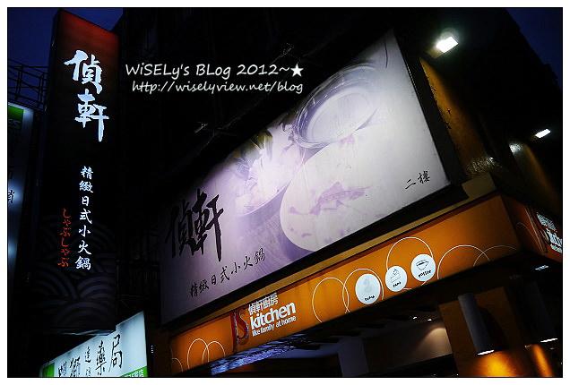 【美食】台北市.文山區:偵軒精緻日式小火鍋@走中高價位的真材實料涮涮鍋