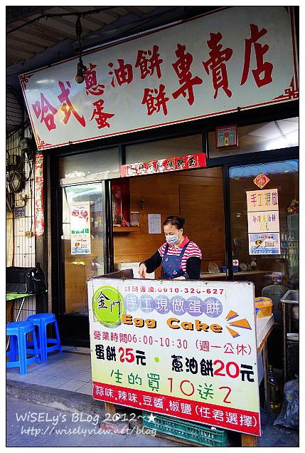 【美食】離島.金門縣:美味必吃早餐之旅@文記蚵仔麵線、進麗小籠包、哈式蔥油餅/蛋餅專賣店、紅糖饅頭店,超好吃的永春廣東粥