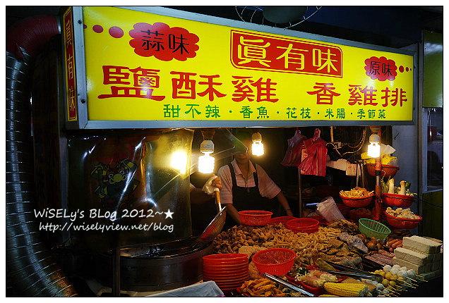 【美食】新北市.永和區:真有味鹽酥雞/香雞排@價格平實口味酥香,不用久等的宵夜良伴