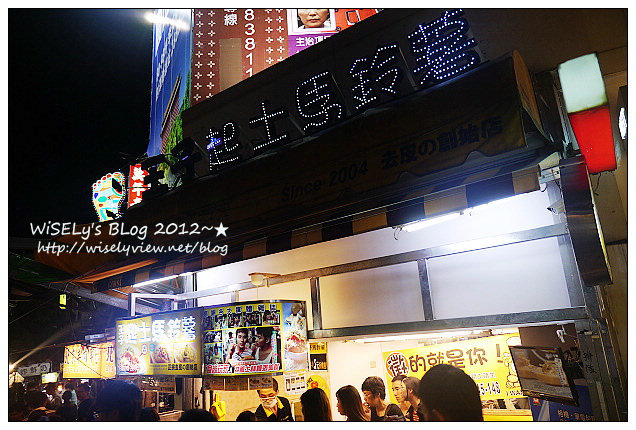 【美食】台北市.士林夜市:王子起司馬鈴薯、醬燒爆漿雞肉卷、忠誠號蚵仔煎、豪大塊牛排