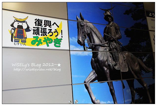 【旅行】2012日本.宮城縣:仙台市散策@重生的仙台機場現況,與美食藥妝店聚集的中央通