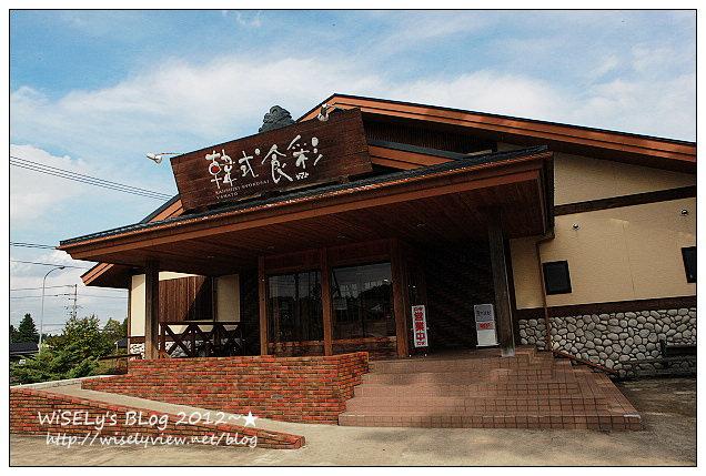 【旅行】2012日本.岩手縣:一關市美食@燒肉とんちゃん、藏元世嬉の一酒造、韓式食彩@美食燒肉三連發