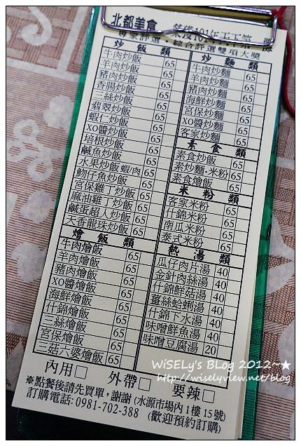 【食記】台北市.公館商圈:北都美食(水源市場)@粒粒分明XO醬炒飯讚,還有特殊風味燴飯炒麵