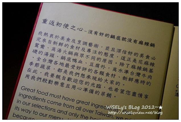 【美食】台北市.大安區:花麻辣@紅白雙鍋單點制,提供台灣牛肉走中高價位及品質