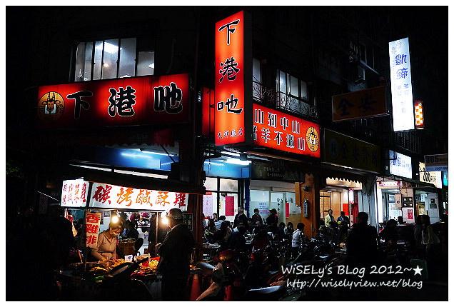 【美食】台北市.中山區:下港吔羊肉爐(總店)@巷弄裡的平價美食,愛吃鬼補冬也補嘴坑