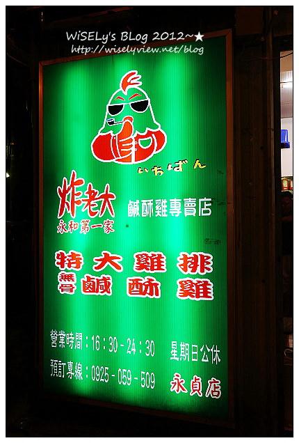 【食記】新北市.永和區:三峽海爺紅油皮蛋四號乾麵店(秀朗店)&炸老大鹹酥雞
