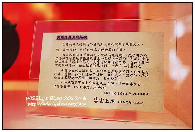 【食記】台北市.大安區:富玉屋讚岐烏龍麵@來自日本香川縣,涼麵清爽淡雅適合輕食族