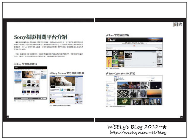 【推薦】Wisely新書著作:Sony Cyber-shot RX100 逐光拾影為玩而活@分享本書介紹二三事