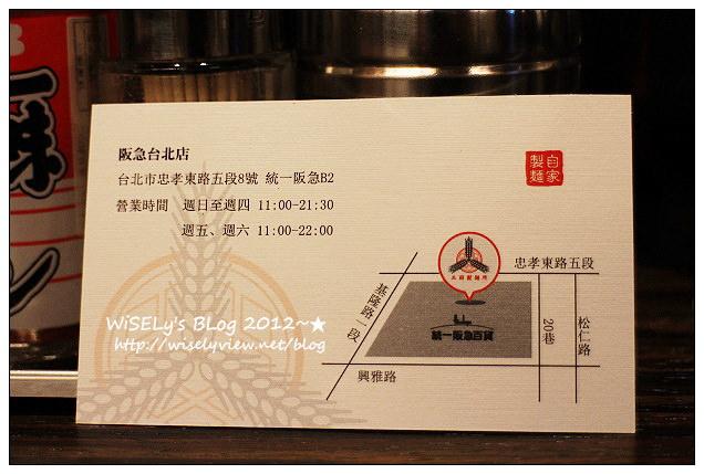 【食記】台北信義。捷運市政府站:三田製麵所(阪急台北店)@來自東京的美味沾麵,份量很有飽足感