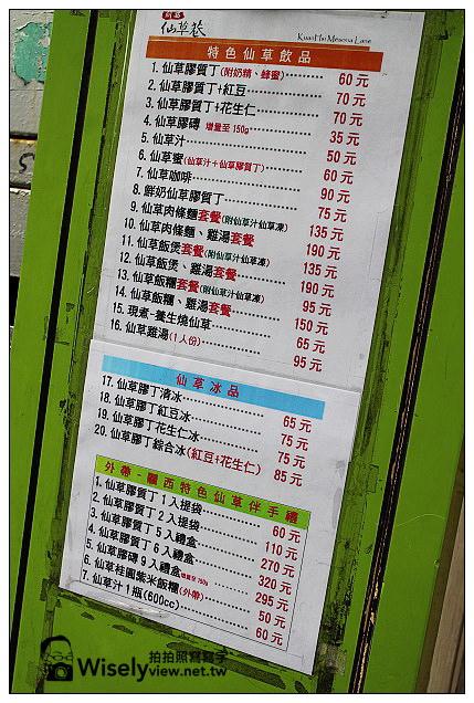 【食記】新竹縣.關西鎮:ㄤ咕麵 & 仙草巷@在地的人氣小吃,來此遊玩必嚐美食~不吃可惜啊!