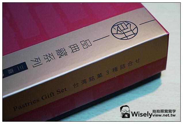 【試吃】阿默蛋糕新品牌:品磚@三喜禮盒~紅豆Q餅、傳統鳳梨酥 & 旺來鳳梨酥