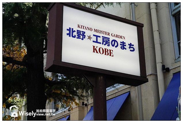 【旅行】2012日本.神戶:關西超級大減價(MEGA SALE)@北野工房のまち(北野小學) & 神戶異人館(風見雞館)