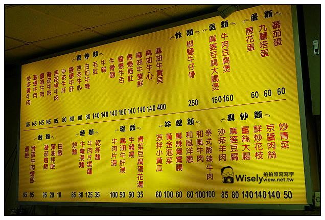 【食記】新北市.新店區:黑人牛肉麵 & 阿輝現炒黃牛肉@鄰近捷運大坪林站美食