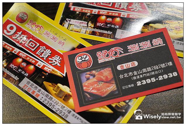【食記】台北市。大安區:鍋爸涮涮鍋(金山店)@自助式吃到飽,內容豐富CP值高~還提供WiFi
