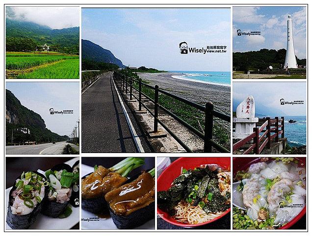 【遊記】2013花蓮台東兩天一夜遊-02:長濱海岸線隨拍、湘壽司丼飯、花蓮香扁食~景點美食分享
