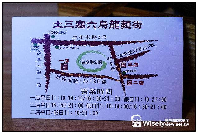 【歇業】台北市。大安區:土三寒六讚岐烏龍麵(三店)@平價味道實在,選擇內容也很多樣