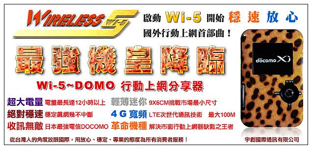 【分享】宇創國際通訊 Wi5~DOMO:4G行動上網分享器@日本旅遊-富山、大阪測速心得