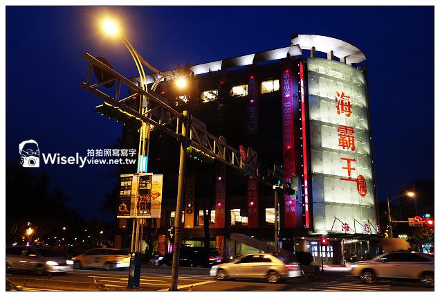【食記】台北市。中山區:海霸王餐廳@夏日海鮮大餐(約訪):十道澎湃好料只要NT2500,再送千元折價抵用券(7/15~8/15)