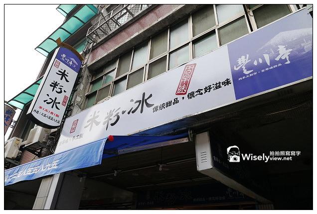 【食記】台北市。大同區:大龍街夜市@第一土鵝&豐川亭米粉冰~捷運圓山站美食