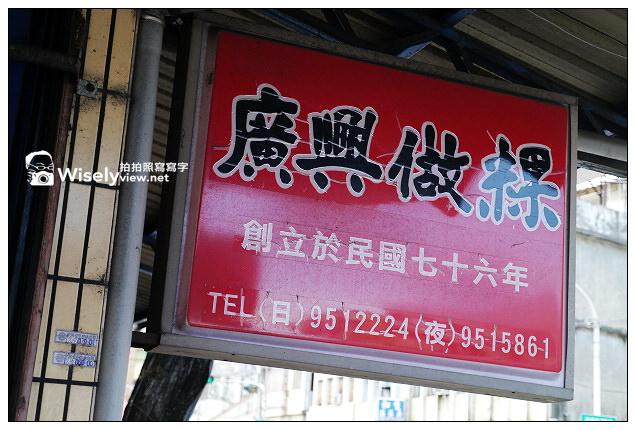 【食記】宜蘭縣。冬山鄉:廣興做粿@各式傳統米食及碗粿,還有夏季限定米苔目冰