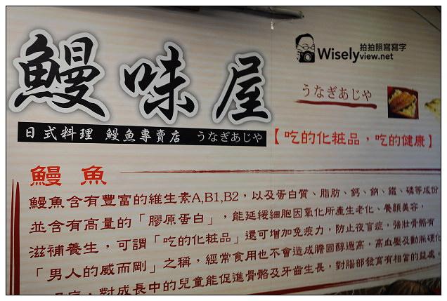 【食記】台北市。中山區:鰻味屋@平價日式鰻魚飯,份量多但味道中等