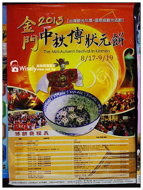 【遊記】2013離島。金門縣:(金沙鎮)中秋博狀元餅、北方燒烤~宵夜串燒美食