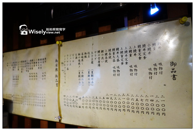 【旅行】2013日本。岐阜縣:関市-角丸@在地平價美味,補充精力的鰻魚飯
