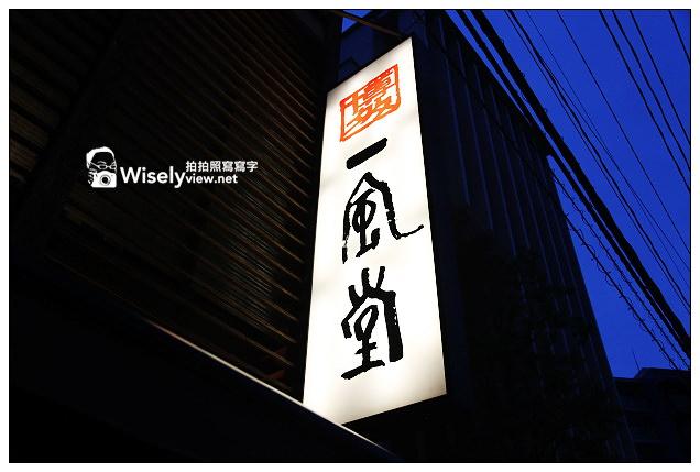 【旅行】日本。九州:(福岡市)一風堂拉麵@正宗的赤丸白丸真好吃