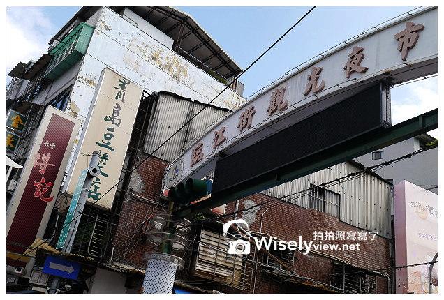 【食記】台北市。大安區:青島豆漿店@臨江街夜市入口,24小時營業~近捷運信義安和站