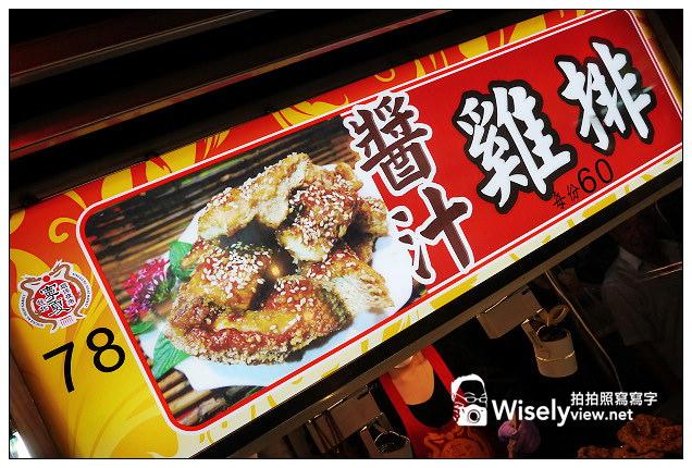 【食記】台北市。大同區:寧夏夜市@(吉布)宜蘭三星蔥肉捲、方家雞肉飯、林記麻辣臭豆腐、醬汁雞排&曾家鮮果汁
