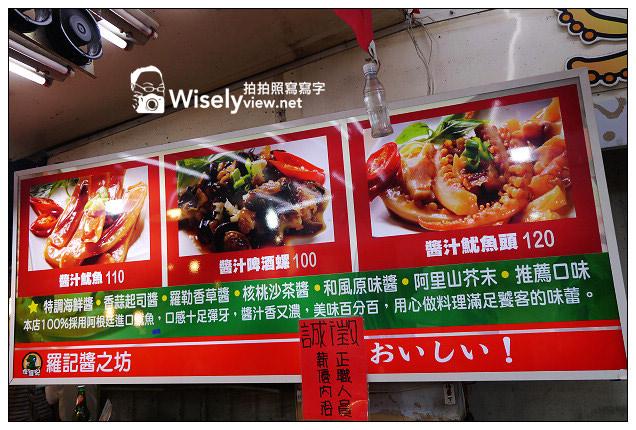 【食記】台北市。松山區:饒河街夜市@(羅記醬之坊)醬汁魷魚、波蘭手工蛋糕、(雪在燒)花生捲冰淇淋,彩虹橋色溫夜景隨拍