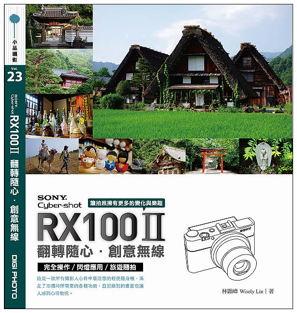 【推薦】Wisely新書著作:SONY RX100 II翻轉隨心.創意無線@輕鬆上手工具書(介紹與網購)