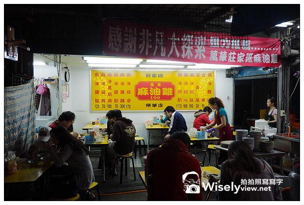 【食記】新北市。永和區:樂華夜市@莊家班(萬華)麻油雞~冬天的美味食補