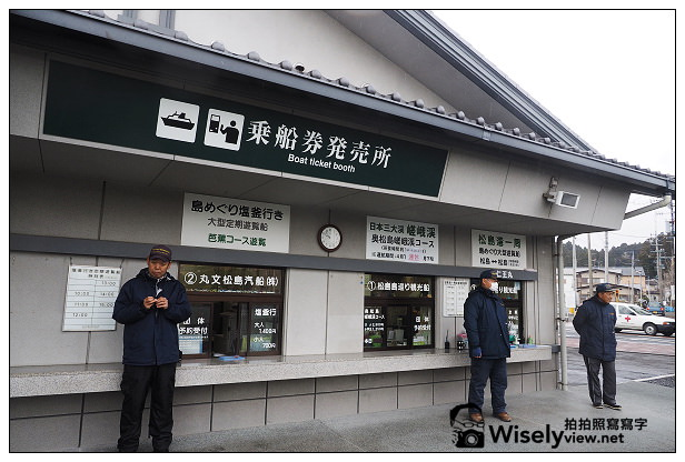 【旅行】日本。宮城縣:宮城郡松島町@日本三景的松島,以及觀瀾亭茶道體驗