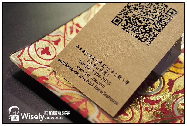 【食記】台北市。大安區:照起工(手工茶、炭烤三明治)@永康街裡古早懷念的台灣味