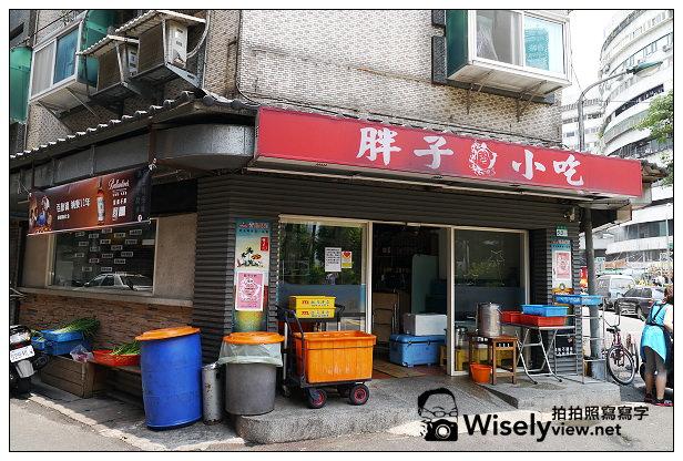 【食記】台北市。大安區:胖子小吃部@中午營業緊鄰東區,SOGO旁的平價熱炒店