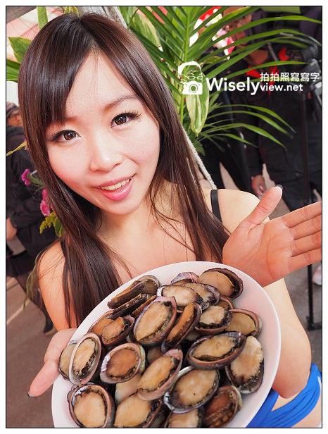 【遊記】活動。2014新北貢寮九孔鮑魚祭:貢寮鮑@園遊會&風味餐品嚐