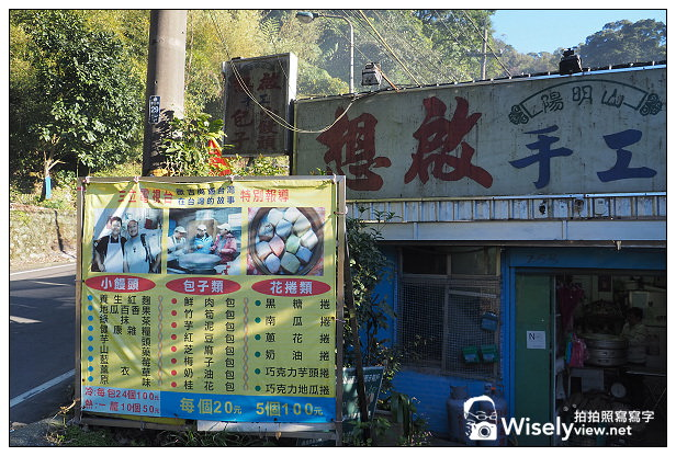 【遊記】台北市。士林區:(陽明山)平等里@禾豐農場平菁街42巷櫻花,元山咖啡&想啟小饅頭