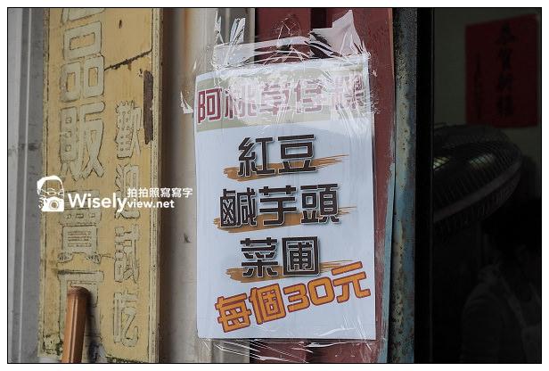 【遊記】台北市。文山區:老泉街45巷@政大後山杏花林&阿桃草仔粿,含交通指南