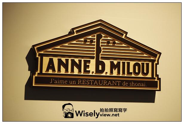 【旅行】日本。山形縣:鶴岡市@ANNE.b.MILOU アン・ヴェ・ミルー(法式料理)