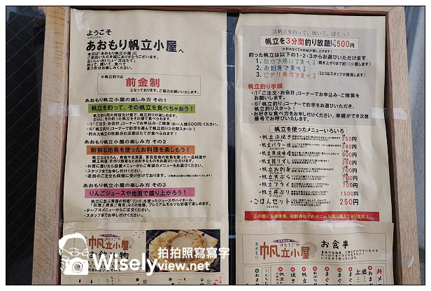【旅行】日本。青森縣:青森市@あおもり帆立小屋(青森仙貝小屋)~現釣現烤超美味!